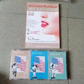 疯狂美语口语绝招-10大焦点篇(1本书+3盘磁带)磁带未拆封。湖南音像艺术出版社 正版。详见书影。