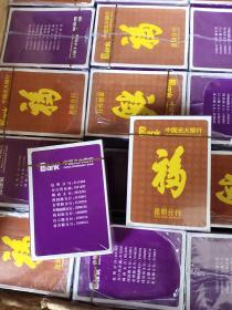 中国光大银行昆明支银扑克1元1副