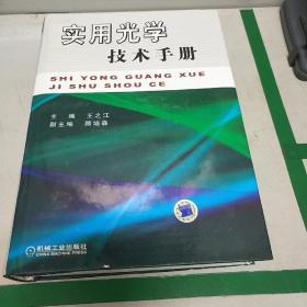 实用光学技术手册