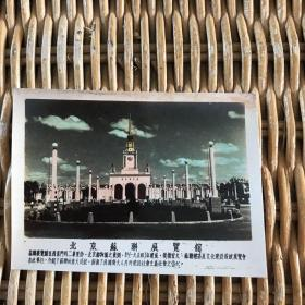 老照片 北京苏联展览馆 手工上色