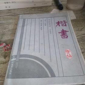 楷书字帖:宋词精选