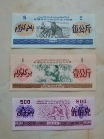 80年代新疆地方票证-----新疆粮票----《伍公斤丶壹公斤丶伍佰克》-----3枚合售----虒人荣誉珍藏