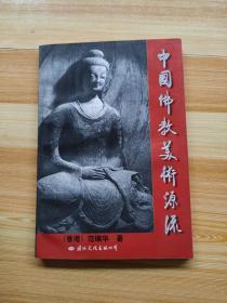 中国佛教美术源流签名本