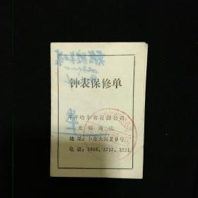 《钟表保修卡》英歌镀金手表 1985年 齐齐哈尔百货公司 私藏 书品如图