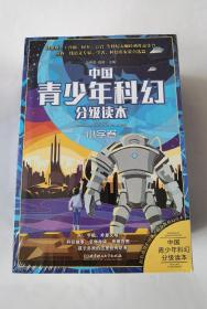 中国青少年科幻分级读本(小学卷)(函套共5册)现货正版实拍速发 非偏包邮
