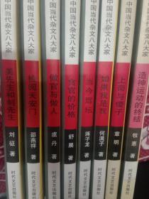 中国当代杂文八大家(8册全)包邮