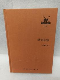 三联经典文库第二辑 狱中杂感(布面精装)9787108046826