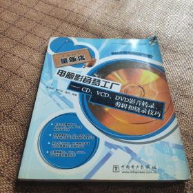 电脑影音梦工厂:CD、VCD、DVD影音转录、剪辑和烧录技巧