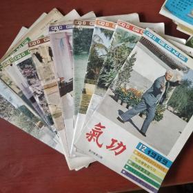 《气功》1989年 缺1册 11册合售 浙江中医杂志社 私藏 书品如图