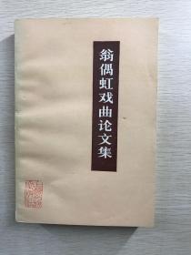 翁偶虹戏曲论文集(签赠本)原版现货、内页干净