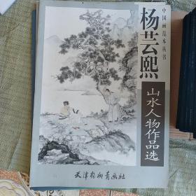 杨芸熙山水人物作品选