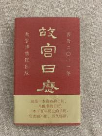 故宫日历(2011年)。