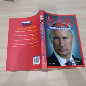 普京传:为俄罗斯而生的硬汉总统