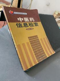 中医药信息检索