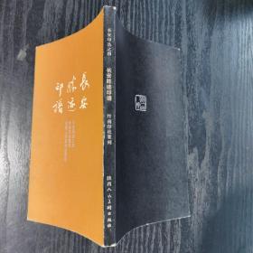 长安印丛之四《长安胜迹印谱 》1987年出版
