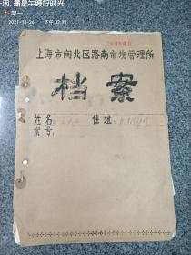 上海市闸北区路南市场管理所档案(文革期间)