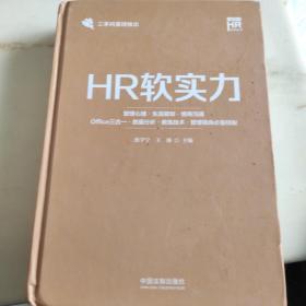 HR软实力:管理心理·生涯规划·情商沟通·Office三合一·数据分析·教练技术·管理视角必备技能