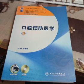 口腔预防医学,(第6版)无盘;【全国高等学校教材,供口腔医学类专业用】