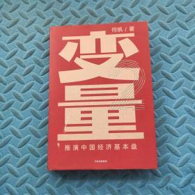 变量:推演中国经济基本盘·2020-2049 (精装)