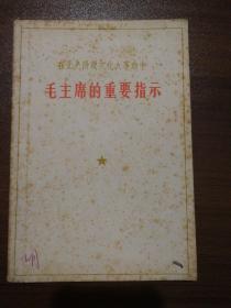 在无产阶级文化大革命中毛主席的重要指示