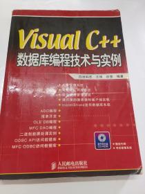 Visual C++数据库编程技术与实例