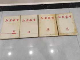 江苏教育中学版1962~1965年4年全