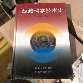 西藏科学技术史
