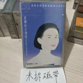 淑桦的台湾歌 未拆封磁带
