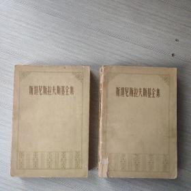斯坦尼斯拉夫斯基全集 1、2