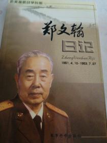 郑文翰日记:抗美援朝战争时期(1951.4.10~1953.7.27)