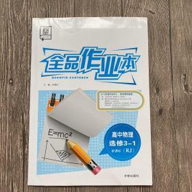全品作业本. 高中物理. 3-1 : 选修RJ
