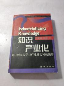 知识产业化——美日两国大学与产业界之间的纽带