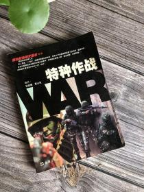 假如战争明天爆发丛书 特种作战