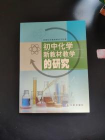 初中化学新教材教学的研究