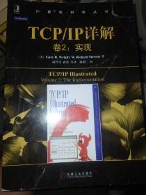 TCP/IP详解 卷2:实现