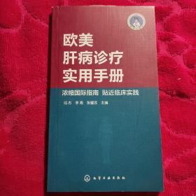 医学口袋书系列:欧美肝病诊疗实用手册