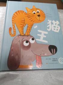 猫王 (西) 玛塔·艾德丝 江苏凤凰美术出版社9787558025556正版全新图书籍Book