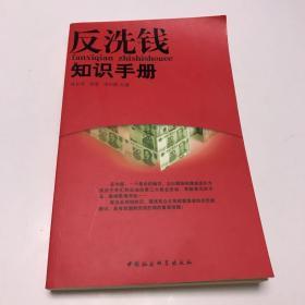 反洗钱知识手册