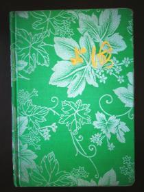 80年代初绿绣绒布面空白笔记本(36K150页)