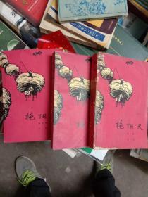 艳阳天(一二三)全3册合拍