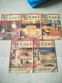 民间故事旧闻新知2014.12.2015.1.2016.2.4.5共计5本合售