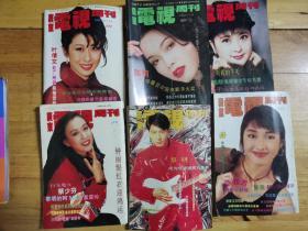 广东电视周刊(21本)90年代内地第一个娱乐周刊(赠2本大众娱乐周刊)