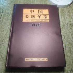 中国金融年鉴2020带有附光盘(书面受到一点挤压)其于品相都很好