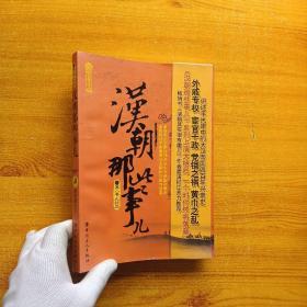 历史新阅读丛书:汉朝那些事儿(第8卷·大结局)【正版  内页干净】