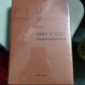 """《春秋》与""""汉道""""——两汉政治与政治文化研究"""