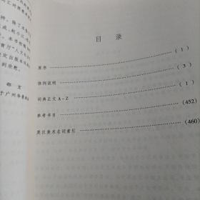 美术术语与技法词典