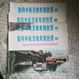 国内外收录机电路图集(5-8,4本)