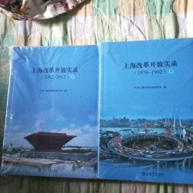 上海改革开放实录(1978一1992)(上、下)(2002一2012)上下共四册未开封全新