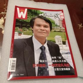 世界知识画报:艺术视界 2014年1月总476期(本期封面人物:宁勤征)