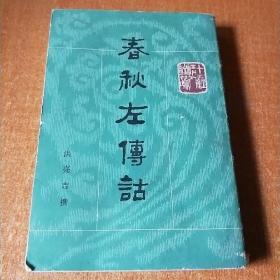 春秋左传诂(上)